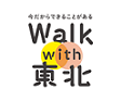 「Walk with 東北